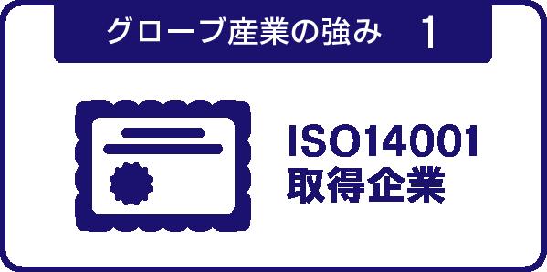 グローブ産業の強み1 ISO取得企業