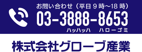 お問い合わせ(平日9時〜18時)03-3888-8653