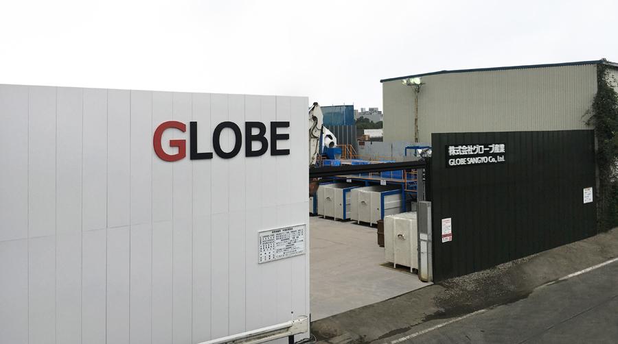 株式会社グローブ産業 中間処理施設 外観
