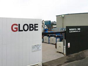 グローブ産業 中間処理工場の外観