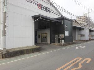 株式会社グローブ産業 本店所在地・積替え保管施設 外観